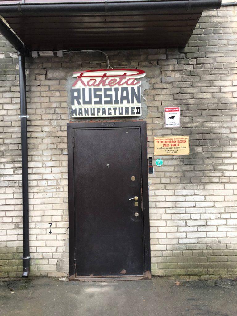 Porte d'entrée de la Manufacture Raketa